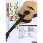 ソロ・ギターのしらべ 至高のスタンダード篇 CD付き リットーミュージック