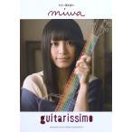ミワ ギタリッシモ 全14曲収載 ギター弾き語り楽譜