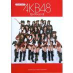 バンドスコア AKB48 セレクション 2 ヤマハミュージックメディア