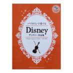 バイオリンで奏でる ディズニー作品集 ピアノ伴奏CD付 監修 林 美智子 ヤマハミュージックメディア