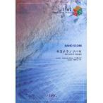 BP1167 サヨナラノツバサ〜the end of triangle シェリル・ノーム starring May'n&ランカ・リー=中島愛 バンドピース フェアリー