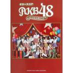 ギタースコア AKB48 ここにいたこと ヤマハミュージックメディア