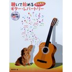 聴いて始めるかんたんギター・レパートリー CD付き 現代ギター