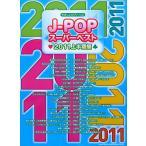 やさしいピアノ・ソロ J-POPスーパーベスト 2011上半期編 シンコーミュージック