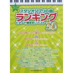 やさしいピアノソロ スタジオジブリの曲ランキング ピアノで弾きたいベスト30 シンコーミュージック