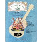 やさしいギターアンサンブル 第2集 世界のうた 1 CD付 現代ギター社