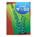 テナー・サックスのための超定番曲 ザ☆50 シンコーミュージック