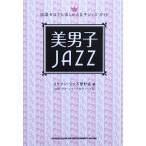 知識ゼロでも楽しめる女子ジャズ・ガイド 美男子JAZZ シンコーミュージック