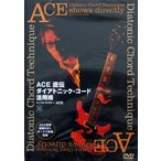 ACE直伝 ダイアトニック コード活用術 BEST PRICE  DVD