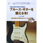 ブルース ギターを鍛える本! CD付 森山直洋 著 シンコーミュージック