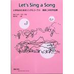 Let's Sing a Song 美鈴こゆき作品集 音楽之友社