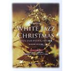 ピアノソロ ホワイト ジャズ クリスマス 相良光紀 監修 ドレミ楽譜出版社