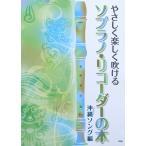 やさしく楽しく吹ける ソプラノリコーダーの本 沖縄(ウチナー)ソング編 ケイエムピー