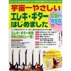 宇宙一やさしい エレキギターはじめました CD DVD付 ヤマハミュージックメディア