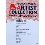 ピアノ弾き語り アーティスト コレクション Song by 加藤ミリヤ ケイエムピー