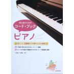 楽譜 初心者のためのコード ブック ピアノ