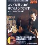 楽譜 スタイル別ソロが弾けるようになる本 ロック ジャズ ブルース編 CD付き スタイルベツソロガヒケルヨウニナルホンロックジャズブルースヘン