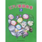 バイエル初級者のための ピアノ童謡曲集 2 ドレミ楽譜出版社