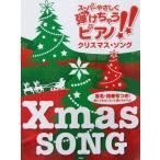 ピアノソロ スーパーやさしく弾けちゃうピアノ!! クリスマスソング ケイエムピー