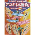 スーパーソロギター アコギ1本勝負 超定番曲編 模範演奏CD付 シンコーミュージック