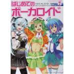 はじめてのボーカロイド VOCALOID3 オフィシャルガイドブック 体験版DVD付き ヤマハミュージックメディア