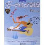 ライブ・カフェ御用達 ギターで歌う 永遠のフォーク&ロック名曲集 ドリームミュージックファクトリー