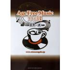 大人の音楽 Age Free Music 冨澤一誠 著 ヤマハミュージックメディア