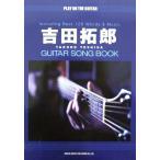 ギター弾き語り 吉田拓郎 ギター・ソング・ブック ドレミ楽譜出版社