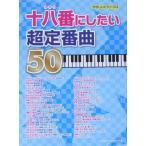 やさしいピアノ・ソロ 十八番にしたい超定番曲 50 シンコーミュージック
