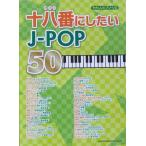 やさしいピアノ・ソロ 十八番にしたいJ-POP 50 シンコーミュージック