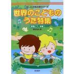 楽しい子供の歌シリーズ 世界のこどものうた特集 簡易ピアノ伴奏 ドレミ楽譜出版社