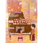 いますぐ弾きたい! なかよしピアノ 2011-2012 シンコーミュージック