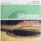 D'Addario EZ920 Medium Light アコースティックギター弦