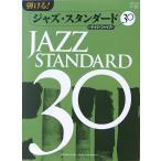 ピアノソロ 弾ける! ジャズ・スタンダード30 テイク・ファイブ  ヤマハミュージックメディア