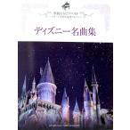 華麗なるピアニスト  ステージを彩る豪華アレンジ  ディズニー名曲集 ヤマハミュージックメディア