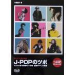 楽譜 ギタリストのための J-POPのツボ サクっと学ぶ作曲のネタ帳 全曲キーCで掲載