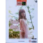 STAGEA パーソナル 5〜3級 Vol.34 廣田奈緒子 ヤマハミュージックメディア