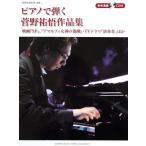 ピアノソロ ピアノで弾く 菅野祐悟作品集 新録ピアノソロ演奏CD付 ヤマハミュージックメディア