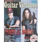 Guitar Virtuoso 指板上を舞う究極技巧  DVD付   シンコー ミュージックMOOK