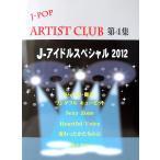ピアノソロ J-POP ARTIST CLUB 第4集 J-アイドル スペシャル2012 ミュージックランド