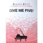 ピアノピース AKB48 GIVE ME FIVE! ケイエムピー