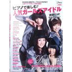 月刊Piano 2012年4月号増刊 ピアノで楽しむ!人気ガールズアイドル最新ヒットセレクション ヤマハミュージックメディア