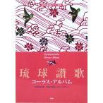 女声三部合唱 ピアノ伴奏 琉球讃歌コーラス・アルバム ケイエムピー