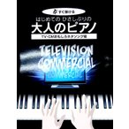 すぐ弾ける はじめてのひさしぶりの 大人のピアノ TV・CMおもしろネタソング編 ケイエムピー