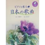 ピアノと歌う 日本の歌曲 ピアノ伴奏CD付 ヤマハミュージックメディア