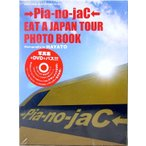 →Pia-no-jaC← EAT A JAPAN TOUR PHOTO BOOK +DOCUMENT DVD シンコーミュージック
