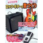 よくわかる ロックギターの音づくり CD付 シンコーミュージック