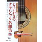 ソロギターで奏でる とっておきのクラシック名曲集 模範演奏CD付 ドリームミュージックファクトリー