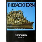バンドスコア THE BACK HORN リヴスコール ドレミ楽譜出版社