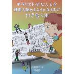 ショッピングが、 ギタリストがなんとか譜面を読めるようになるまで付き合う本 八幡謙介 著 中央アート出版社